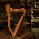 豎琴16弦萊雅琴小豎琴箜篌初學者小型里拉琴小眾樂器便攜式易學lyre琴 小山好物