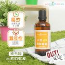 【MU0024】ecohealth天然精油防蚊液 長效型-補充罐