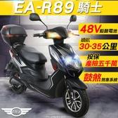 (客約)【e路通】EA-R89 騎士 48V鉛酸 500W LED大燈 液晶儀表 電動車 (電動自行車)