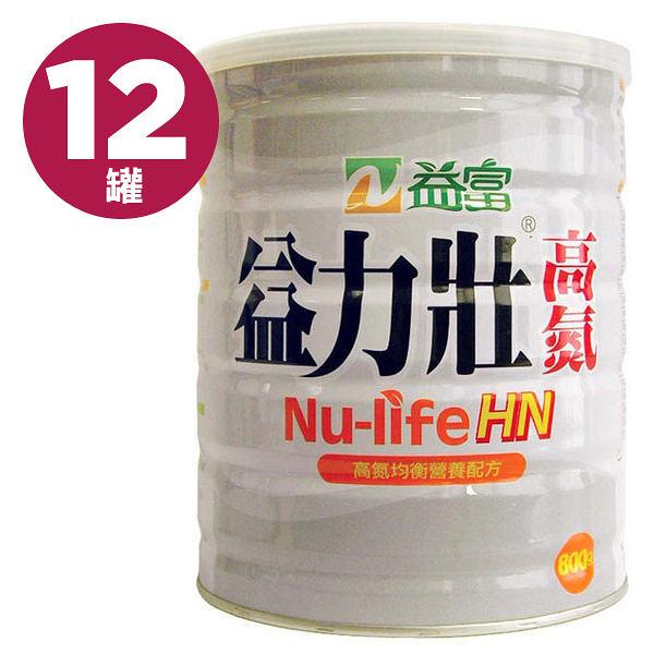 益富 益力壯 高氮 (800g/ 12罐)【杏一】