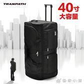 超輕大號容量出國行李托運包32/36/40寸拉桿箱萬向輪帆布旅行箱包 優家小鋪 YXS