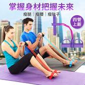 【G4601】四管健腹拉力器 腳踏拉力繩 健腹器 腿部 手臂 健身 美體 仰臥起坐 多功能拉力器