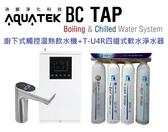 [沛宸AQUATEK] BC TAP櫥下式溫熱飲水機+天淳T-U4R生飲軟水過濾組 *買就送3支濾心 *含標準安裝