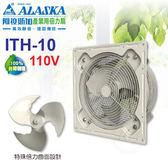 阿拉斯加《ITH-10》110V 產業用倍力扇 10吋 工業壁式風扇