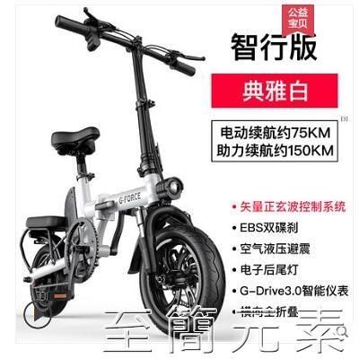 電動車-美國G-force電動自行車成人代步可摺疊鋰電池助力代駕小型迷你寶