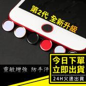 [24hr-台灣現貨] 感應迅速 指紋貼 指紋環 i6 i8 i7 iphone 指紋辨識 按鍵貼 PLUS HOME鍵貼