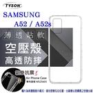 【愛瘋潮】Samsung Galaxy A52 / A52s 5G 高透空壓殼 防摔殼 氣墊殼 軟殼 手機殼 空壓殼 保護殼