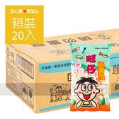 【旺旺】旺仔小饅頭50g,20包/箱,蛋奶素