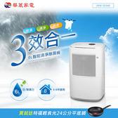 【HAWRIN華菱】6L智能清淨除濕機-可濕度設定(HPW-5036B