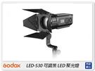GODOX 神牛 LED-S30 可調焦...