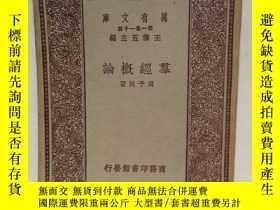 二手書博民逛書店易經概論罕見1931年初版初印Y8791 周予同 商務印書館 出
