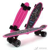 刷街代步小魚板男孩女生四輪滑板成人兒童青少年初學者滑板車魚板 七夕好康 IGO