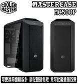 [地瓜球@] Cooler Master MASTERCASE MC500P 電腦 機殼 鋼化玻璃側板 可更換面板