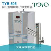 TOYO日本東洋廚下型電解水機(TYB-505)-送3M三道前置過濾組
