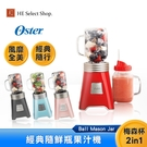 美國 OSTER Ball Mason Jar 隨鮮瓶果汁機 梅森瓶 隨身杯果汁機 果汁機 原廠保固