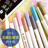 【菲林因斯特】STA 金屬彩繪筆 水性創意彩繪筆 / 可畫拍立得底片 卡片 相片 照片 油漆筆