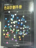 【書寶二手書T3/影視_YIV】色彩計劃手冊_美工圖書社