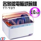 【信源電器】10人份【名象桌上型溫風式微電腦烘碗機】TT-737/TT737