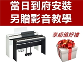 YAMAHA P125 電鋼琴/數位鋼琴 88鍵 含琴架/琴椅/譜板/三音踏板 山葉  原廠公司貨(P115後續機種)P-125