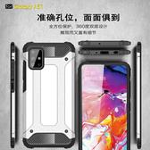三星 Galaxy A51 A71 二合一保護套 全包軟邊外殼 手機殼 四角緩衝防摔殼 保護殼 手機套