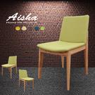 咖啡椅 洽談椅 休閒椅 餐椅 Amada艾曼達北歐-休閒椅/餐椅/A1-GW017 愛莎家居