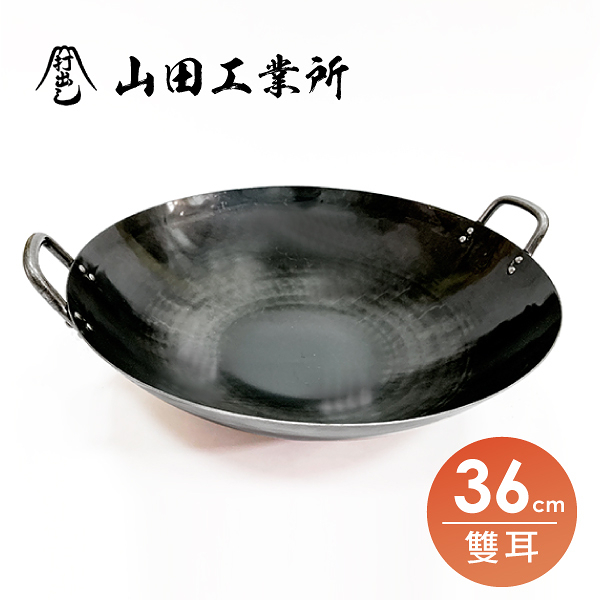 日本鐵鍋【山田工業所】雙耳中華鍋36cm 双耳炒鍋 傳統不沾萬用阿嬤鍋 手工一片鐵錘打成型