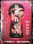 挖寶二手片-P07-062-正版DVD-華語【無限春光27】-西野翔 何超儀 崔宇值