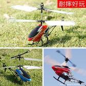 直升合金遙控飛機耐摔直升機充電動男孩兒童玩具飛機無人機飛行器  完美情人