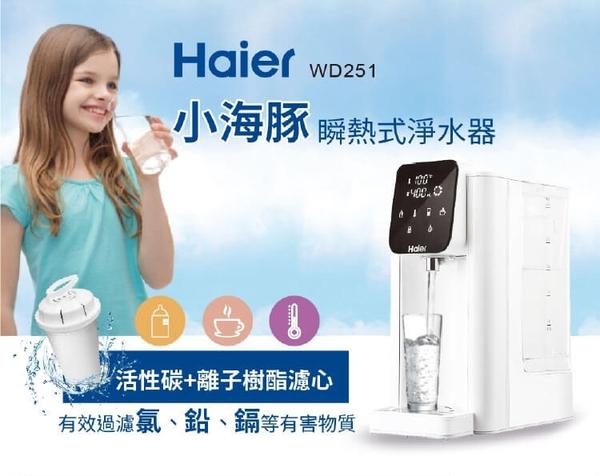 【海爾Haier】 瞬熱式活性碳離子淨水開飲機 WD251 送 (專用濾心 2支) 淨水過濾9段溫