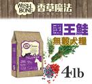 [寵樂子]【WishBone香草魔法】國王鮭無穀全犬配方-4磅 / 狗飼料