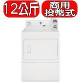 《再打X折可議價》Whirlpool惠而浦【CEM2765FQ】12公斤商用投幣式洗衣機