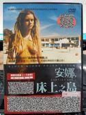 影音專賣店-P09-377-正版DVD-電影【安娜床上之島】- 聯影 露西雅與慾樂園導演