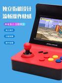 高清4.3寸雙人游戲機掌機懷舊款搖桿大屏迷你街機復古GBA口袋妖怪 nms 樂活生活館