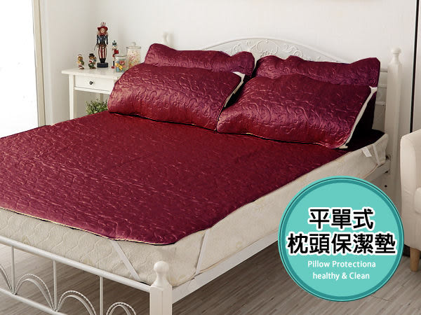[SN]100%緞面立體壓花防水枕頭保潔墊(1入)-45*75cm(紅)台灣製※可超取