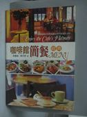 【書寶二手書T8/餐飲_XAW】咖啡館簡餐經典MENU: 將咖啡館的悠閒氛圍延續到家居生活中_吳佩諭