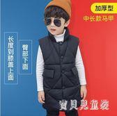 兒童羽絨棉馬甲 男童加厚立領中長款女童秋冬季外套坎肩 BF11369『寶貝兒童裝』