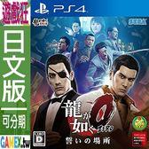 PS4 人中之龍 0 誓約的場所(日文版)