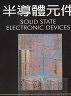 二手書R2YB d1 90年2月初版《半導體元件5e》STREETMAN BAN