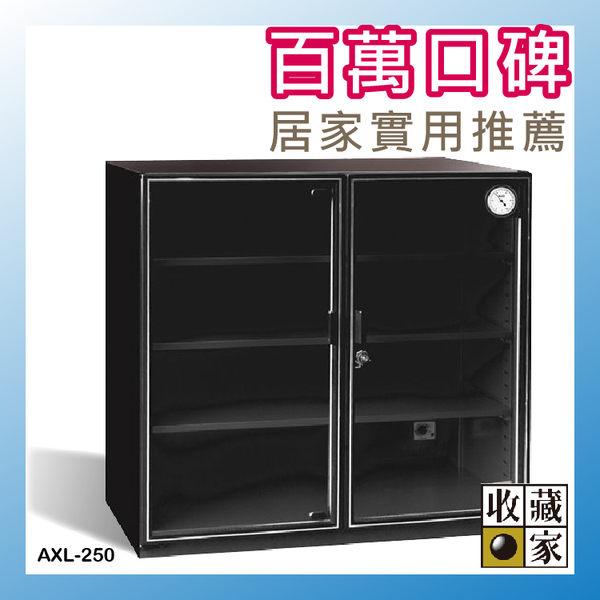 【防潮箱】收納防潮【收藏家】  257公升 大型除濕主機專業電子防潮箱 AXL-250 (單眼專用/防潮盒)