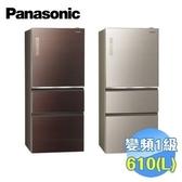 汰舊換新【國際 Panasonic 】610公升 三門變頻無邊框玻璃電冰箱 NR-C619NHGS(含基本安裝+舊機回收)