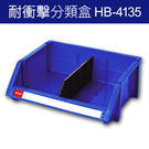 樹德 分類整理盒 HB-4135 耐衝擊、大容量 (12個/箱)/工具箱/工具盒/收納櫃/零件盒/五金櫃/零件櫃