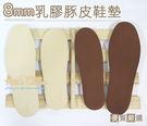 鞋墊.台灣製造8mm乳膠豚皮鞋墊.真皮鞋...