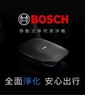 ((福利電器)) BOSCH 博世移動式車用空氣淨化器 NS300 給你行車空間好空氣 全新公司貨