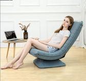 小戶型現代懶人沙發陽臺月亮椅子榻榻米單人創意沙發轉椅可躺拆洗-享家生活館 IGO