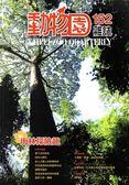 動物園雜誌152期