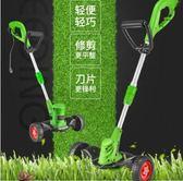 220v家用電動割草機打草機小型多功能除草機插電草坪機鋰電充電剪草機 js4177『科炫3C』