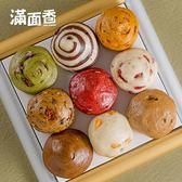【滿面香】花漾迷你小饅頭-馬卡龍饅頭(9顆入)