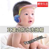 【網特生活】嬰兒防水護耳罩洗髮帽.洗頭帽.寶寶洗澡帽可調節頭帽兒童浴室清潔保護眼睛
