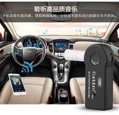 車載AUX藍牙音頻接收器3.5mm有線轉變無線音箱播放適配器免提通話潮