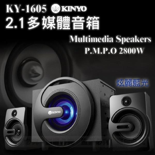 【小樺資訊】 開發票 KINYO 耐嘉 KY-1605 2.1多媒體音箱 MP3 電腦 筆電 平板 手機 喇叭 重低